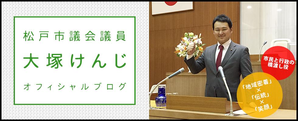 松戸市議会議員 大塚けんじオフィシャルブログ
